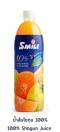 น้ำส้มโชกุน 100% Shogun Orange Juice