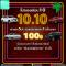 มาแล้วโปรแรงเดือน10 เช่ารถครบ5วัน รับสิทธิ์เช่าต่ออีก1วันในราคา100บ.