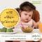 #10วิธีแก้ปัญหาลูกไม่ทานข้าว