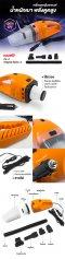 เครื่องดูดฝุ่นรถยนต์ Car Vacuum Cleaner
