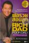 พ่อรวยสอนลูก : Rich Dad Poor Dad  (Large Print )