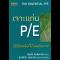 เจาะแก่น P/E : The Essential P/E