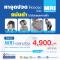 MRI ราคาพิเศษ 4,900 บาท