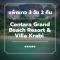 แพ็คเกจกระบี่ 3 วัน 2 คืน - Centara Grand Beach Resort & Villa Krabi (5-star)