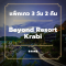 แพ็คเกจกระบี่ 3 วัน 2 คืน - Beyond Resort Krabi (4-star)