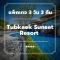 แพ็คเกจกระบี่ 3 วัน 2 คืน - Tubkaek Sunset Resort (4-star)