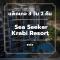 แพ็คเกจกระบี่ 3 วัน 2 คืน - Sea Seeker Krabi Resort (3-star)