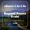 แพ็คเกจกระบี่ 4 วัน 3 คืน - Beyond Resort Krabi (4-star)