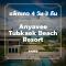 แพ็คเกจกระบี่ 4 วัน 3 คืน - Anyavee Tubkaek Beach Resort (4-star)