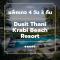 แพ็คเกจกระบี่ 4 วัน 3 คืน - Dusit Thani Krabi Beach Resort (5-star)