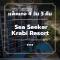 แพ็คเกจกระบี่ 4 วัน 3 คืน - Sea Seeker Krabi Resort (3-star)