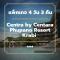 แพ็คเกจกระบี่ 4 วัน 3 คืน - Centra by Centara Phupano Resort Krabi (3-star)