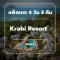 แพ็คเกจกระบี่ 4 วัน 3 คืน - Krabi Resort (4-star)