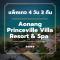 แพ็คเกจกระบี่ 4 วัน 3 คืน - Aonang Princeville Villa Resort & Spa (4-star)