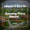 แพ็คเกจกระบี่ 4 วัน 3 คืน - Aonang Fiore Resort (4-star)