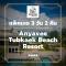 โปรโมชั่น แพ็คเกจกระบี่ 3 วัน 2 คืน - Anyavee Tubkaek Beach Resort (4-star)