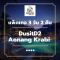 โปรโมชั่น แพ็คเกจกระบี่ 3 วัน 2 คืน - DusitD2 Aonang Krabi (4-star)