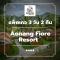 โปรโมชั่น แพ็คเกจกระบี่ 3 วัน 2 คืน - Aonang Fiore Resort (4-star)