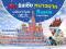 รัสเซีย MOSCOW BEAUTIFUL AUTUMN 6วัน3คืน