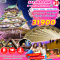 ทัวร์ญี่ปุ่น SAKURA LAND IN OSAKA TAKAYAMA 5D3N BY XJ