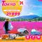 ทัวร์ญี่ปุ่น STAR PINGMOSS TOKYO 4D 3N (XJ) ห้ามพลาด!!!1ปีมีครั้งเดียว...ชมทุ่มพิงค์มอส