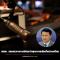 กสทช. เผยแนวทางการพัฒนาวิทยุกระจายเสียงในประเทศไทย