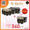 B-garlic กระเทียมดํา ซื้อ 6 แถม 2 (ทั้งหมด 8 กระปุก / ขนาด 60 กรัม)