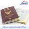 วิธีเช็คเล่มพาสปอร์ตก่อนเดินทางไปต่างประเทศ