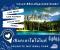 เช็คอินอิตาลีตอนเหนือ...ที่สุดแห่งธรรมชาติ อุทยานแห่งชาติโดโลไมท์ (Dolomite National Park)
