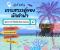 พิกัดชิล หมู่เกาะราชาอัมพัต (Raja Ampat)  เกาะสวรรค์ของนักดำน้ำ