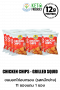 Chicky Shake Chicken Breast Chips High Protein - Grilled Squid Flavour (11 Free 1)(copy)(copy)(copy)