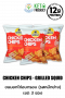 Chicky Shake Chicken Breast Chips High Protein - Grilled Squid Flavour (Set 3)(copy)(copy)(copy)