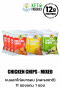 Chicky Shake Chicken Breast Chips High Protein - Mixed Flavour (11 Free 1)