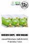 Chicky Shake Chicken Breast Chips High Protein - Nori Wasabi Flavour (11 Free 1)(copy)(copy)