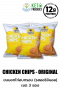 Chicky Shake Chicken Breast Chips High Protein - Original Flavour (Set 3)(copy)