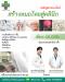 สร้างหมอไทยสู่คลินิก ออนไลน์
