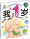 เด็กเล็กเรียนภาษาจีน วัย 1 ขวบ