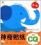 หนังสือเสริมกิจกรรมสำหรับเด็กเล็ก ชุดความคิดสร้างสรรค์ CQ 2-3 ขวบ 创意